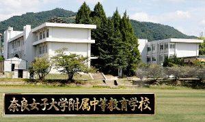 学校 奈良 中等 教育 附属 女子 大学